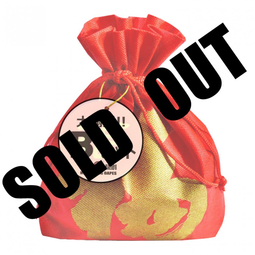 B) Sold Out