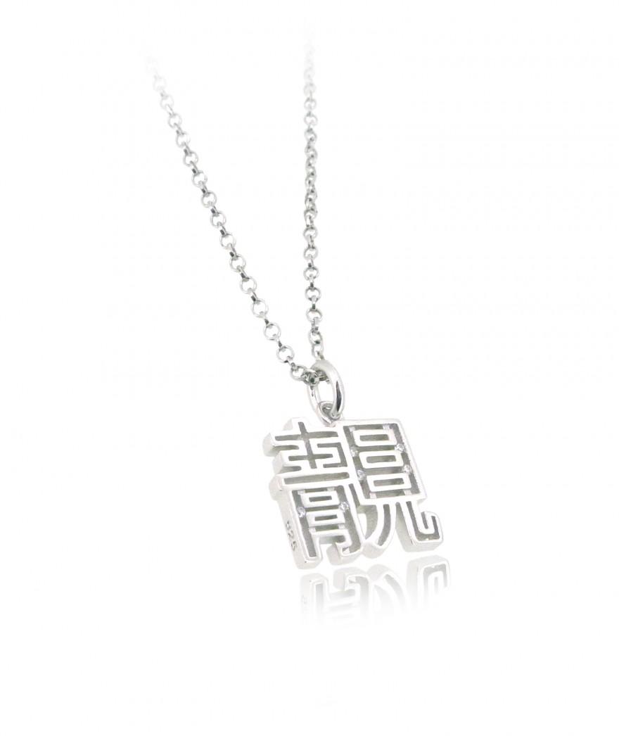 HK199~ 925銀 <靚> 字吊墜