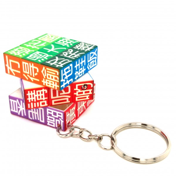 JS019~ Cantonese Rubik's Cube Keychain (3x3x3cm)