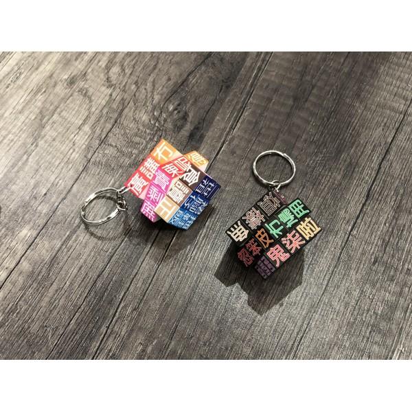 JS020~ 18+ Cantonese Rubik's Cube Keychain (3x3x3cm)
