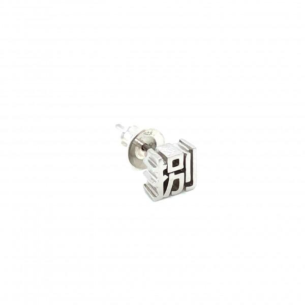 HK378~ 925 Silver <捌> Earring